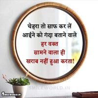 Chehra To Saf Kar Le Quotes in Hindi Status Images