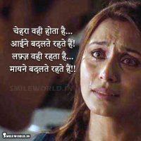 Chehra Wahi Hota Hai Sad Quotes in Hindi Status