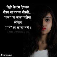 Chehre Ke Rang Dekhkar Dost Na Banna Doston Quotes in Hindi