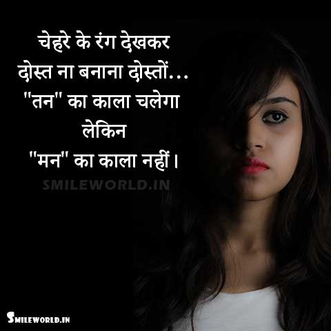 Chehre Ke Rang Dekhkar Dost Na Banna Doston Quotes in Hindi