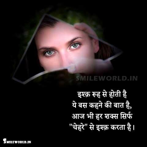 Chehre Se Ishq Karta Hai True Face Love Quotes in Hindi