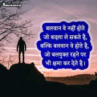 Chhama Kar Dete Hain Forgive Maafi Quotes in Hindi Status