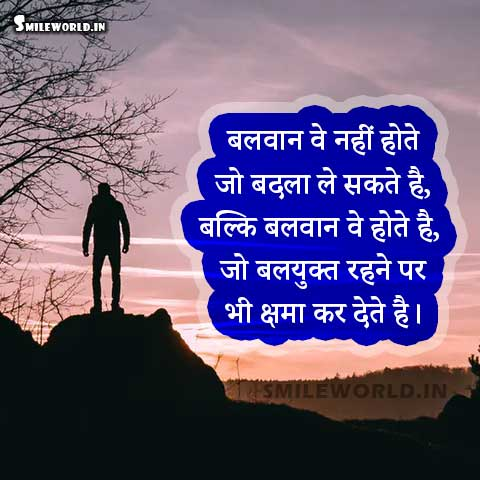 Chhama Kar Dete Hain Forgive Maafi Quotes in Hindi Status