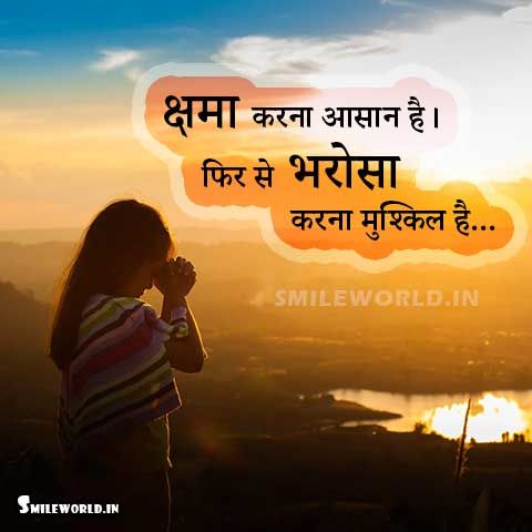 Chhama Karna Aasan Hai Forgiveness Quotes in Hindi