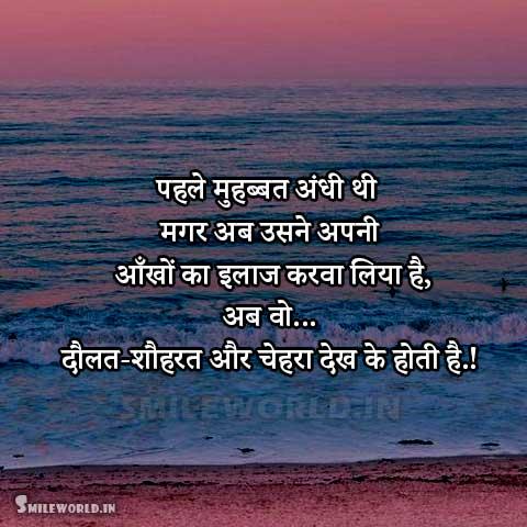 Daulat-Sohrat Aur Chehra Quotes in Hindi
