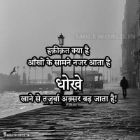 Dhoka Khane Se Cheat Status Quotes in Hindi Images