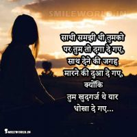 Dhokha De Gaye Shayari for Girls in Hindi Images