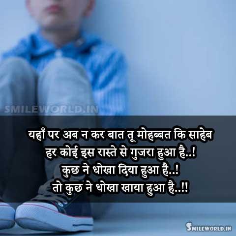 Dhokha Diya Hua Hai Shayari in Hindi Images Status