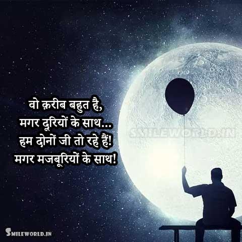 Distance Dooriyan Shayari in Hindi Images Sad Status
