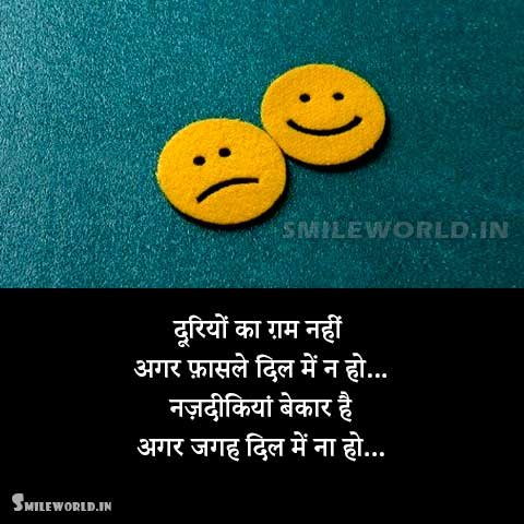 Distance Shayari In Hindi Smileworld