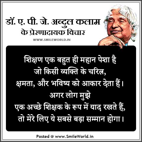 Dr APJ Abdul Kalam Inspirational Quotes in Hindi
