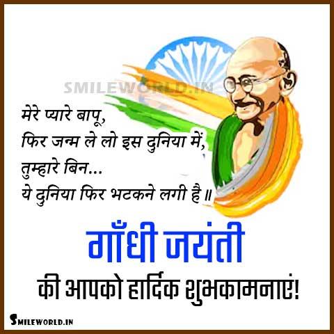 Gandhi Jayanti Quotes Images in Hindi Download Free