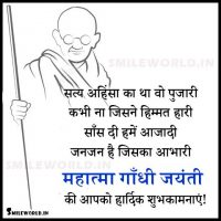 Gandhi Jayanti Wishes in Hindi Messages With Images