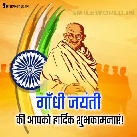 Happy Gandhi Jayanti Hindi Images Wallpaper HD for Whatsapp