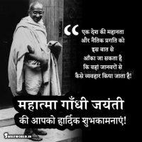 Happy Mahatma Gandhi Jayanti Wishes Quotes in Hindi