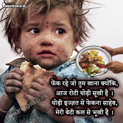 Hungry Child Wastage of Food in India Quotes in Hindi