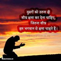 Jaldi Chhama Kar Dena Chahiye Forgive Maafi Quotes in Hindi