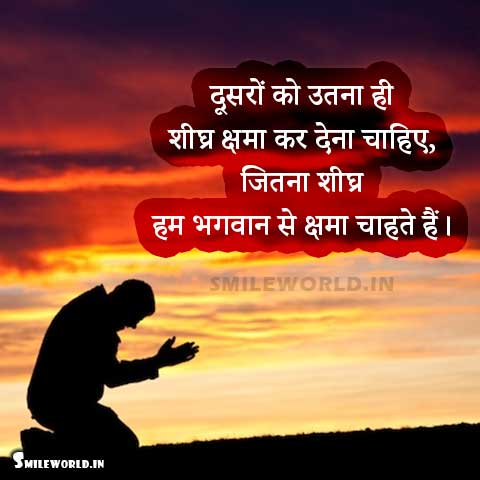 Jaldi Chhama Kar Dena Chahiye Forgive Maafi Quotes in Hindi