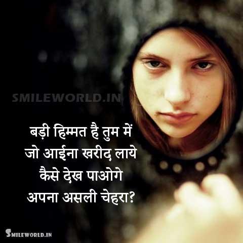 Kaise Dekh Paoge Apna Asli Chehra Quotes in Hindi