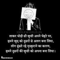 Lakar Thodi Si Khushi Apne Chehre Par Quotes in Hindi