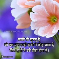 Maafi Wo Khusboo Hai Forgive Quotes in Hindi