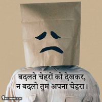 Na Badlo Tum Apna Chehra Face Quotes in Hindi