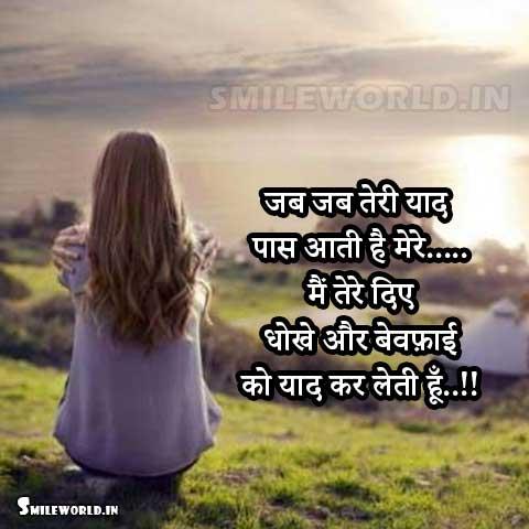 Tere Diye Dhoke Aur Bewafai Shayari for Girls in Hindi