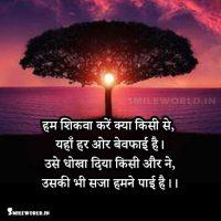 Use Dhoka Diya Kisi Aur Ne Bewafai Shayari in Hindi