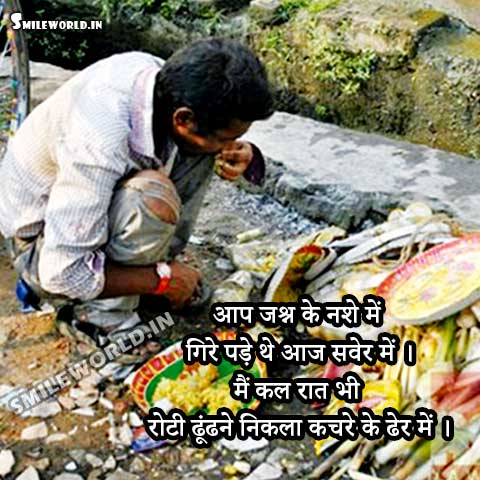 Wastage of Food in India Quotes in Hindi With Images
