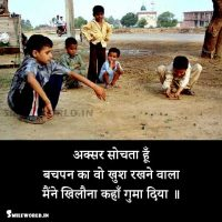 Bachpan Ka Wo Khush Rakhne Wala Childhood Quotes in Hindi