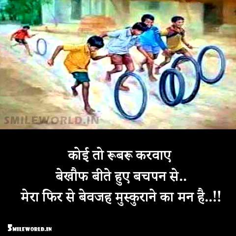 Bekhauf Beete Huye Bachpan Se Bachpan Childhood Quotes in Hindi