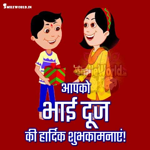Bhai Dooj Greetings in Hindi With Images