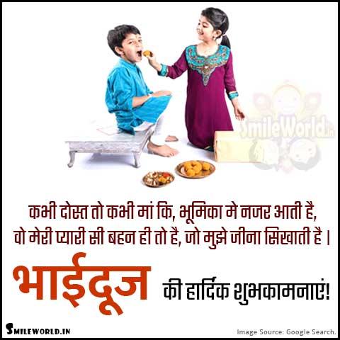 Bhai Dooj Shayari in Hindi for Sister With Images