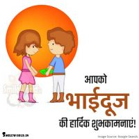 Bhai Dooj Wishes For Sister Images