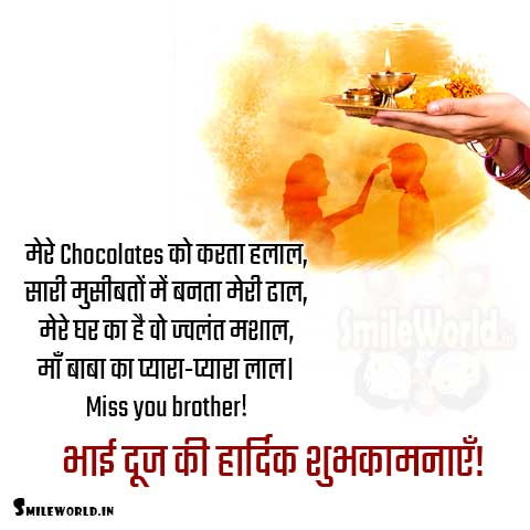 Bhai Dooj Wishes for Brother in Hindi