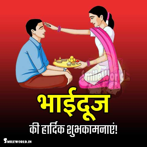 Bhai Dooj Wishes in Hindi With Images