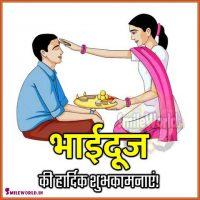 Bhaiya Dooj Wishes in Hindi With Images