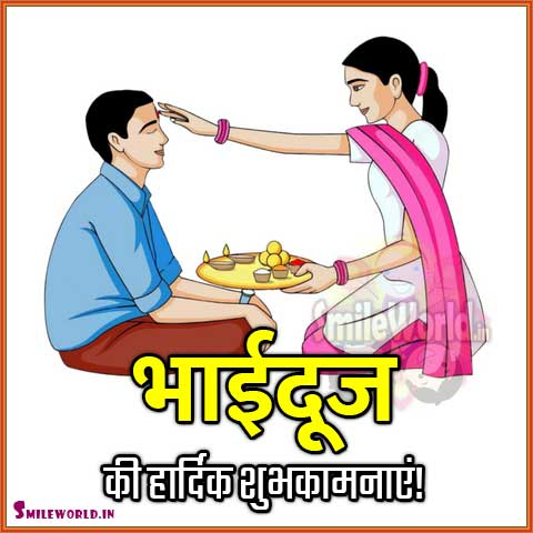 Bhaiya Dooj Wishes in Hindi With Images