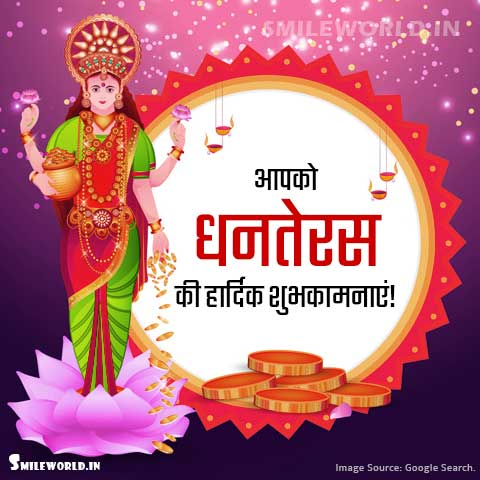 Dhanteras Hindi Wishes With Images