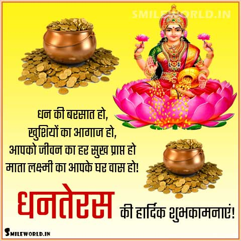 Dhanteras Wishes in Hindi for Friends With Images