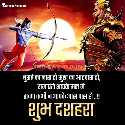 Dussehra Wishes in Hindi for Whatsapp Image Status Update