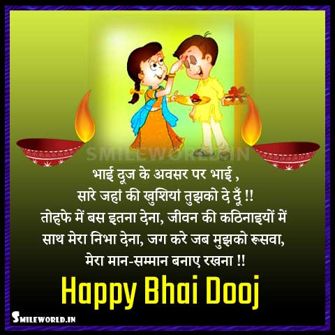 Happy BHai Dooj Messages in Hindi With Images