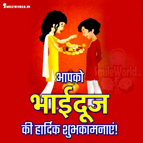 Happy Bhai Dooj Greetings in Hindi Images