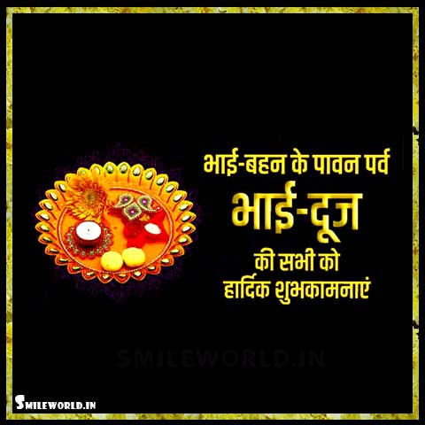 Happy Bhai Dooj Images in Hindi