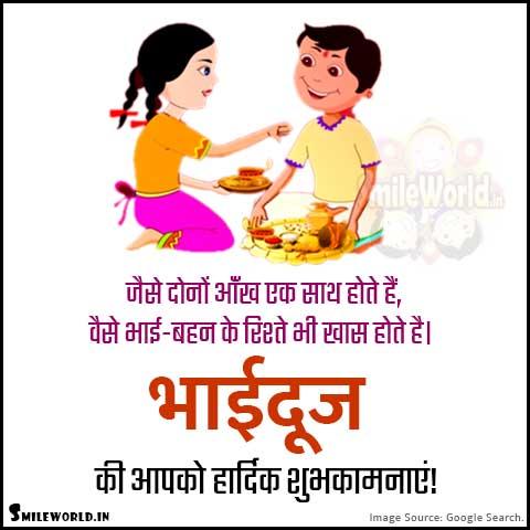 Happy Bhai Dooj Shayari Wishes in Hindi