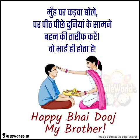 Happy Bhai Dooj Shayari in Hindi for Brother With Images