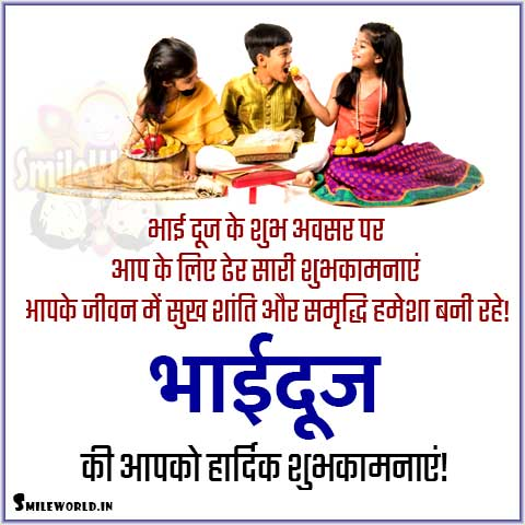 Happy Bhai Dooj Wishes in Hindi With Images
