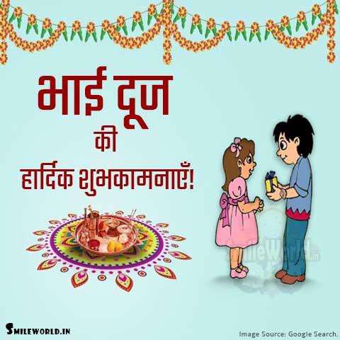Happy Bhaiya Dooj Wishes and Greetings
