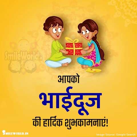 Happy Bhaiya Dooj Wishes for Sister Hindi Images