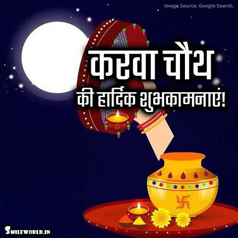 Happy Karva Chauth Wishes in Hindi for Husband